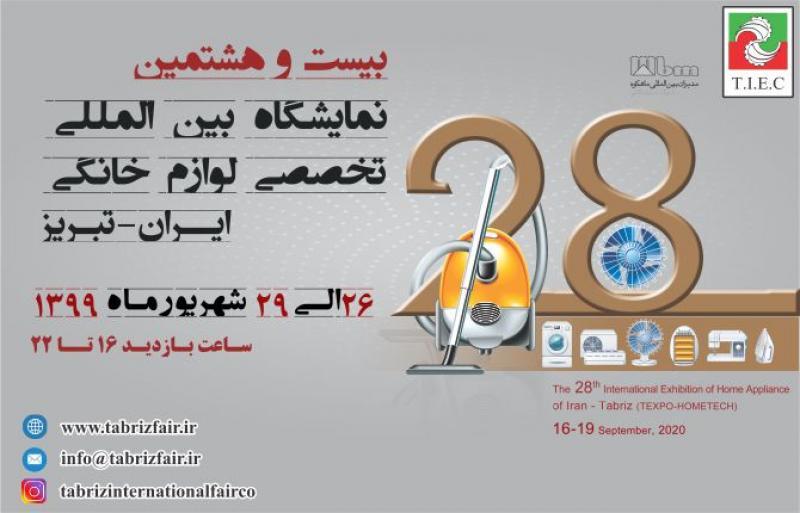 نمایشگاه لوازم خانگی تبریز شهریور 99