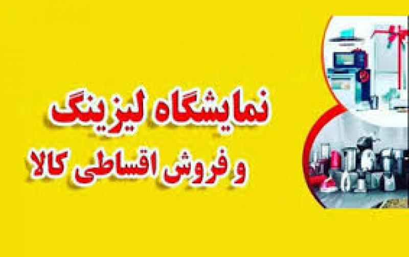 نمایشگاه لیزینگ و فروش اقساطی کالا ایران تبریز آذر 99