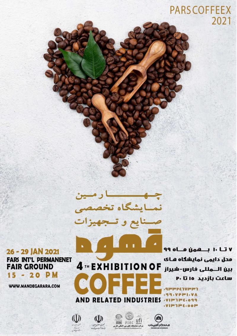 نمایشگاه بین المللی قهوه و صنایع مرتبط شیراز 99