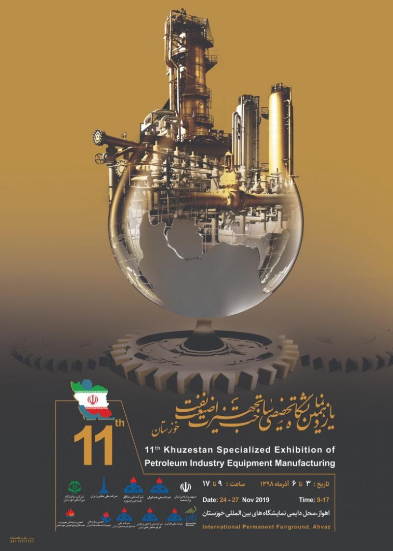 نمایشگاه نفت، گاز، پالایش و پتروشیمی اهواز آذر 99