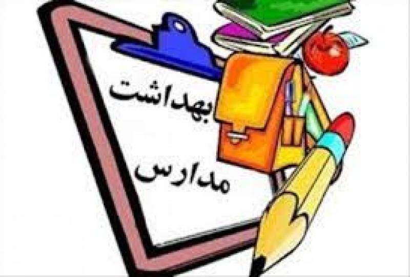 روز بهداشتیار مدارس آبان 99