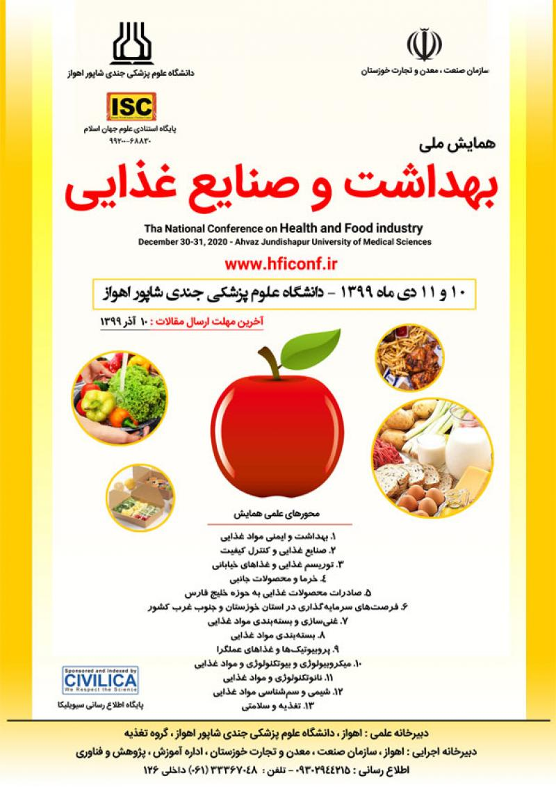 همایش بهداشت و صنایع غذایی اهواز دی 99