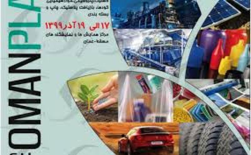 نمایشگاه و کنفرانس صنعت، پلاستیک، لاستیک، پتروشیمی، مواد شیمیایی کودها، بازیافت و پلاستیک، چاپ و بسته بندی عمان 2020 آذر 99