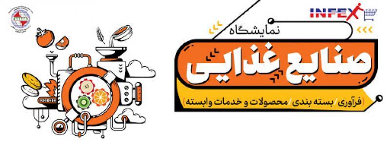 نمایشگاه صنایع غذایی ؛قهوه و نوشیدنیها اصفهان 99