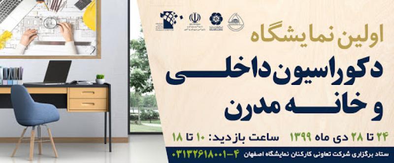 نمایشگاه مبل و دکوراسیون خانگی اصفهان 99