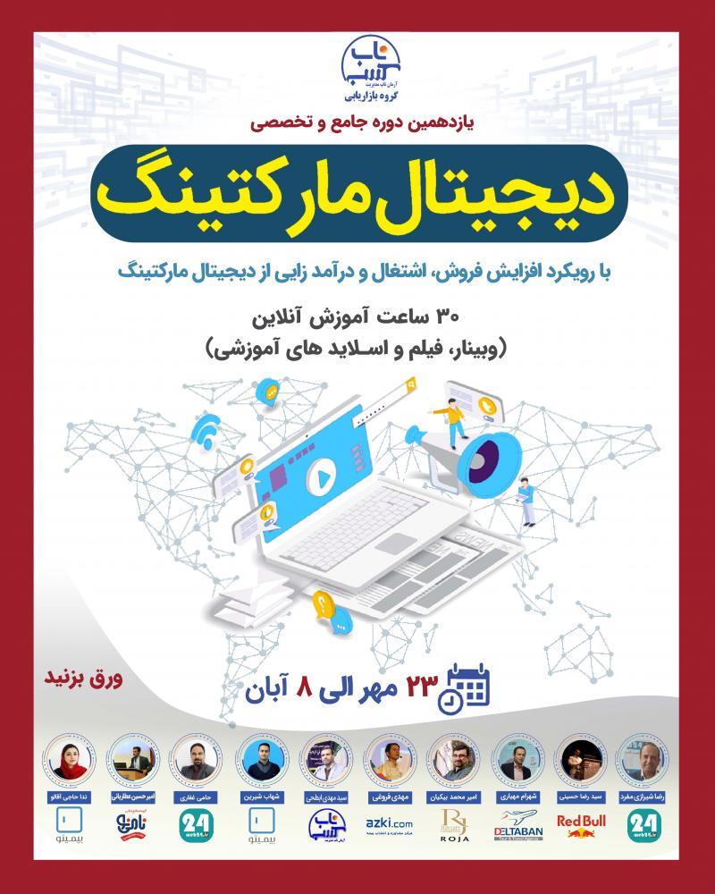 دوره جامع و تخصصی دیجیتال مارکتینگ (آموزش آنلاین) 99