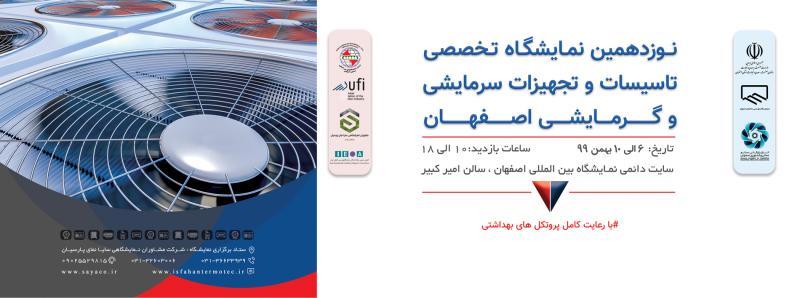 نمایشگاه تجهیزات و تاسیسات سرمایشی و گرمایشی اصفهان بهمن 99
