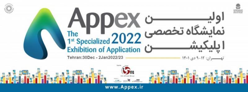 نمایشگاه اپلیکیشن تهران1400