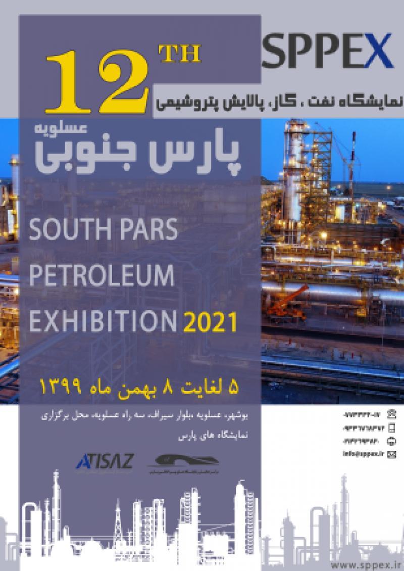 نمایشگاه نفت، گاز، پالایش و پتروشیمی پارس جنوبی عسلویه 99