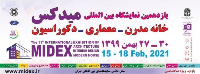 نمایشگاه بین المللی خانه مدرن، معماری داخلی و دکوراسیون تهران 99