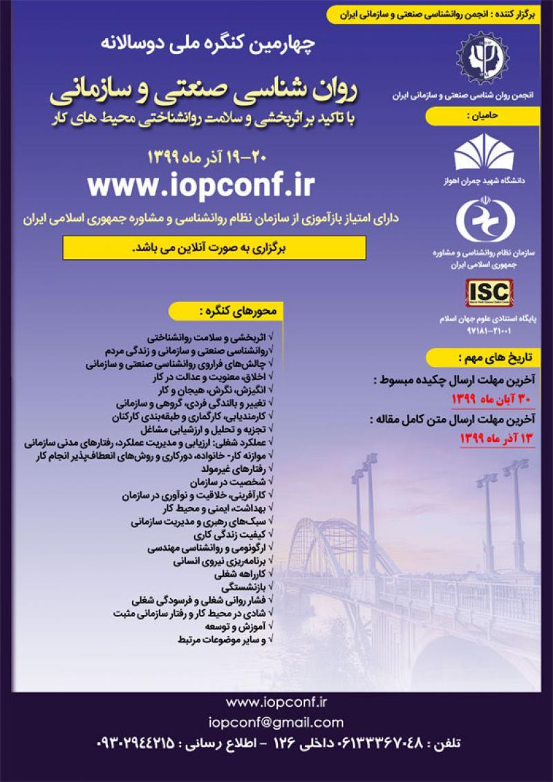 کنگره ملی روانشناسی صنعتی و سازمانی ایران اهواز 99