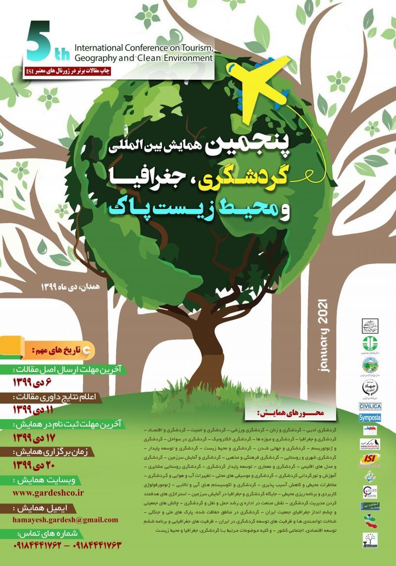 همایش بین المللی گردشگری، جغرافیا و محیط زیست پاک همدان 99