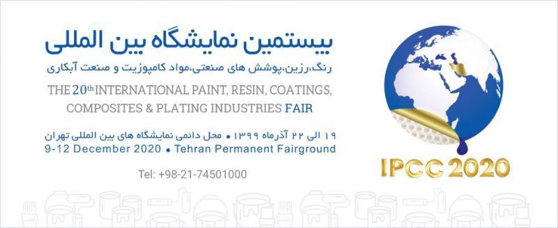 نمایشگاه رنگ و رزین تهران (IPCC) 99
