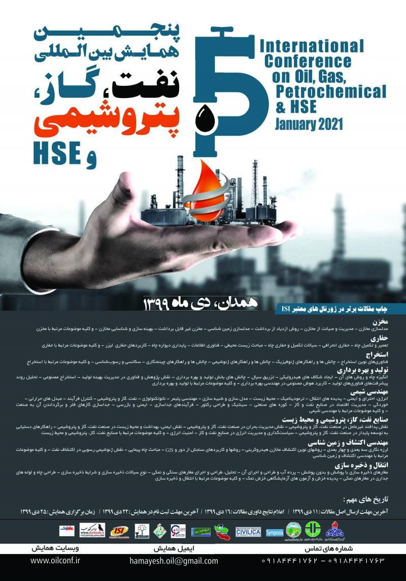 همایش بین المللی نفت، گاز، پتروشیمی و HSE