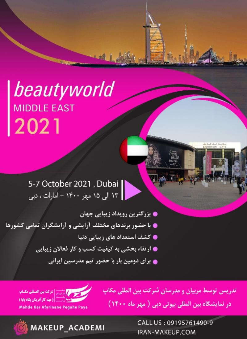 نمایشگاه لوازم آرایشی و بهداشتی دبی 1400