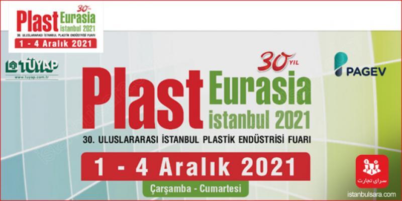 نمایشگاه صنعت لاستیک و پلاستیک و صنایع وابسته اوراسیا، ترکیه (Plast Eurasia) 2021