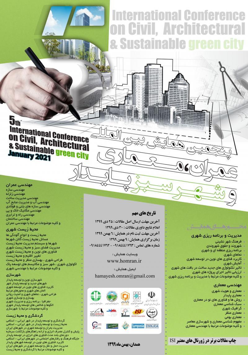 همایش بین المللی عمران، معماری و شهر سبز پایدار همدان 99