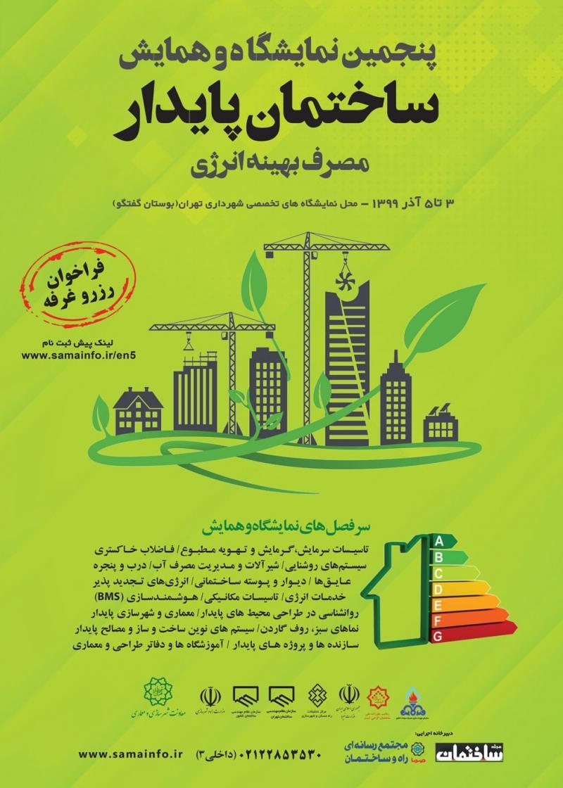 نمایشگاه و همایش ساختمان پایدار، مصرف بهینه انرژی  بوستان گفتگو تهران 99