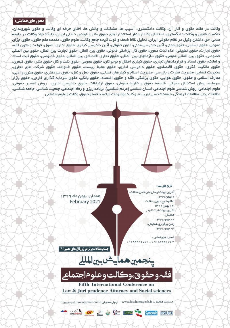 همایش بین المللی فقه و حقوق، وکالت و علوم اجتماعی همدان 99