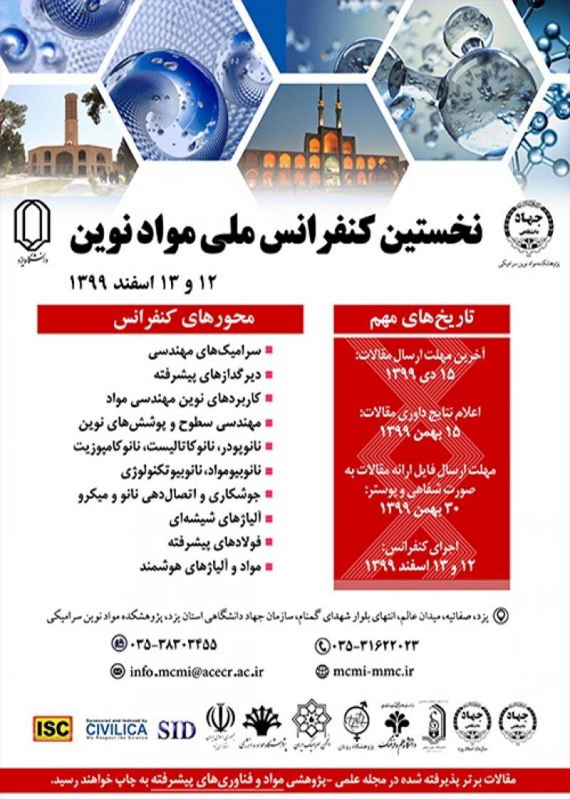 کنفرانس ملی مواد نوین یزد 99