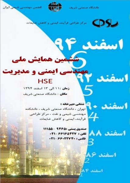 ششمین همایش ملی مهندسی ایمنی و مدیریت HSE