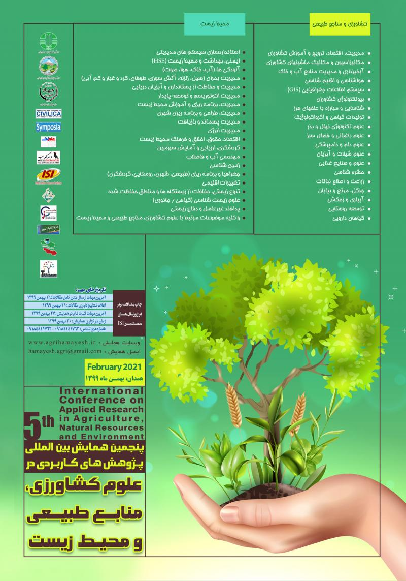 همایش بین المللی پژوهش های کاربردی در علوم کشاورزی، منابع طبیعی و محیط زیست همدان 99