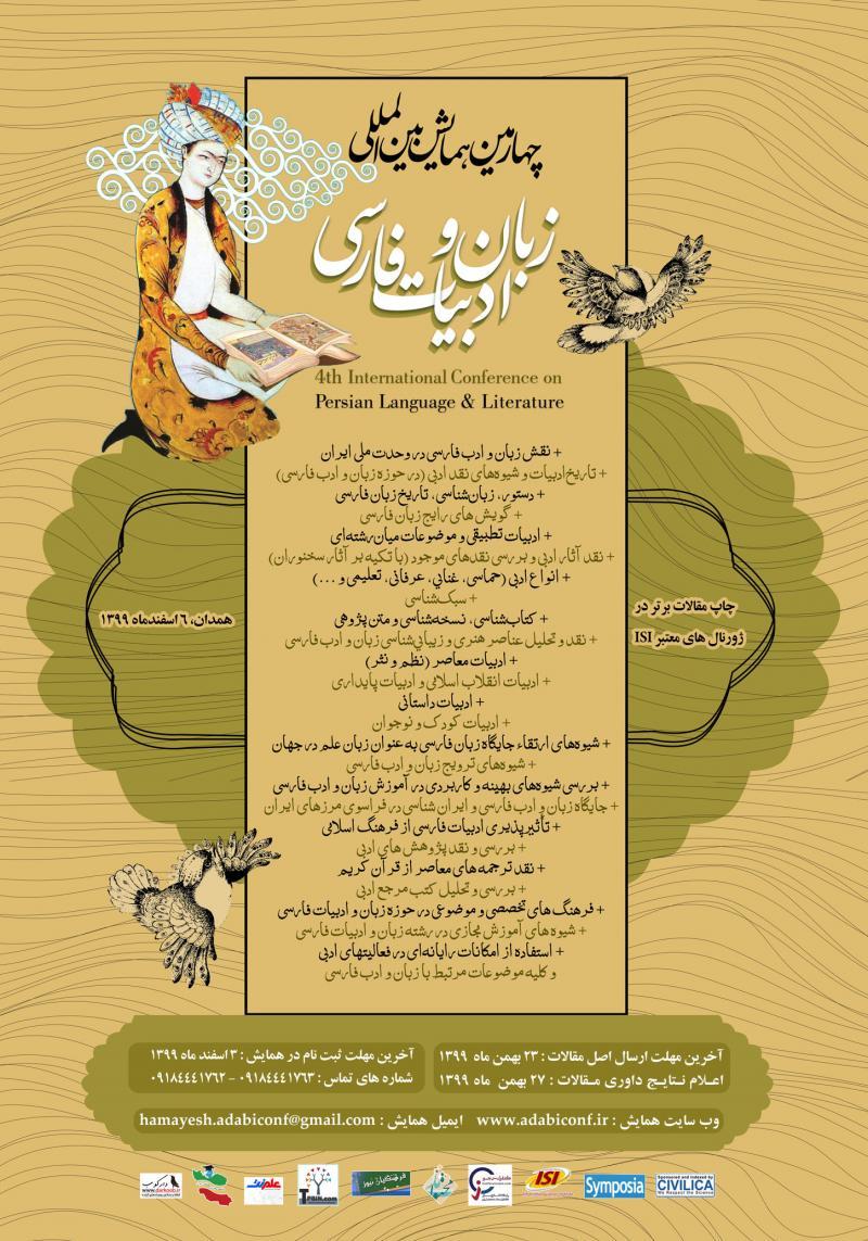 همایش بین المللی زبان و ادبیات فارسی همدان 99
