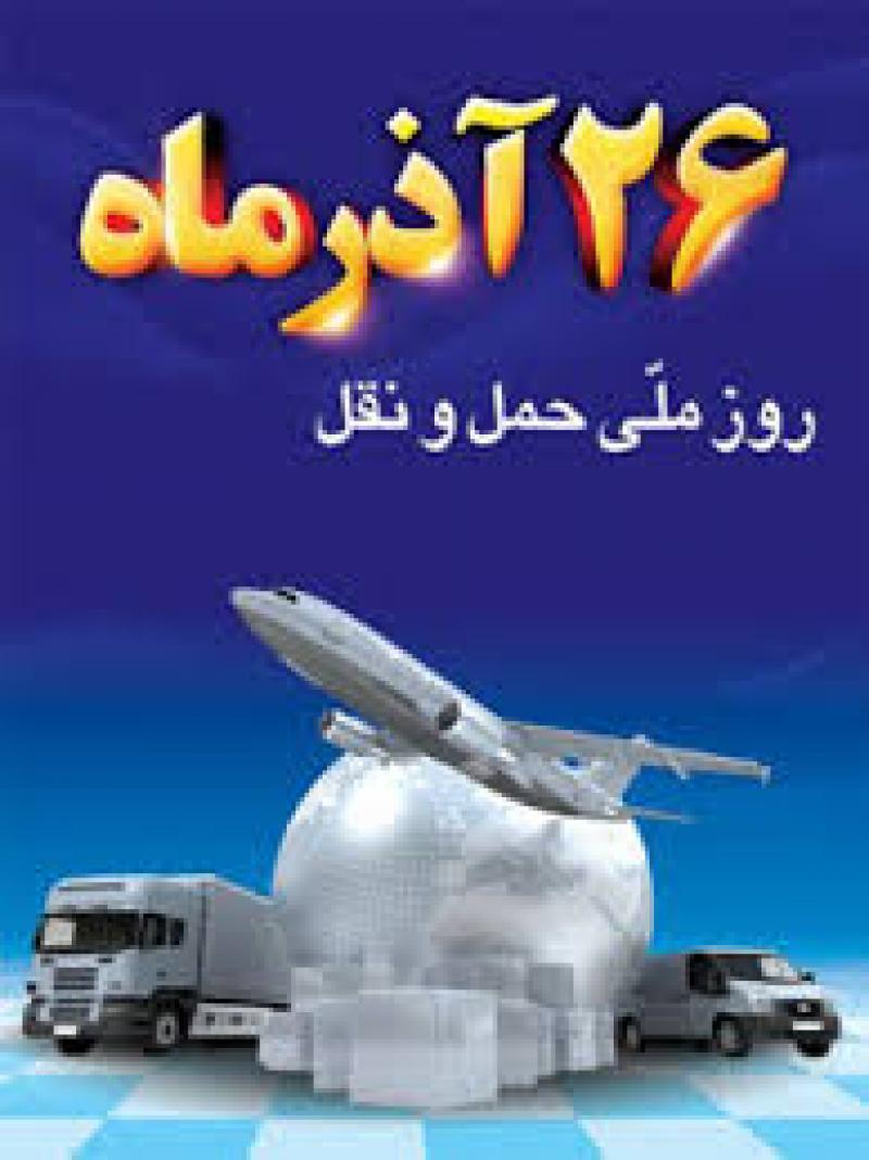 روز حمل و نقل آذر 99