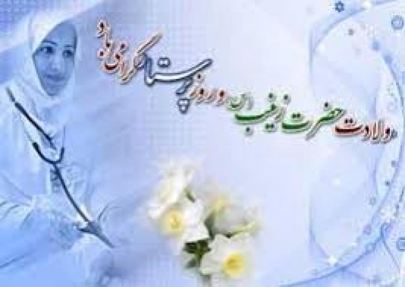 ولادت حضرت زینب سلام الله علیها و روز پرستار و بهورز [ ٥ جمادي الاولي ] آذر 99