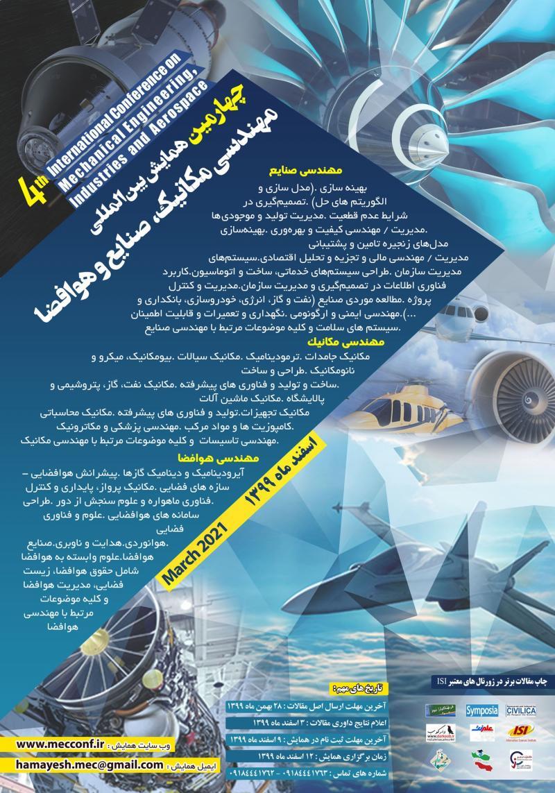 همایش بین المللی مهندسی مکانیک، صنایع و هوافضا همدان 99