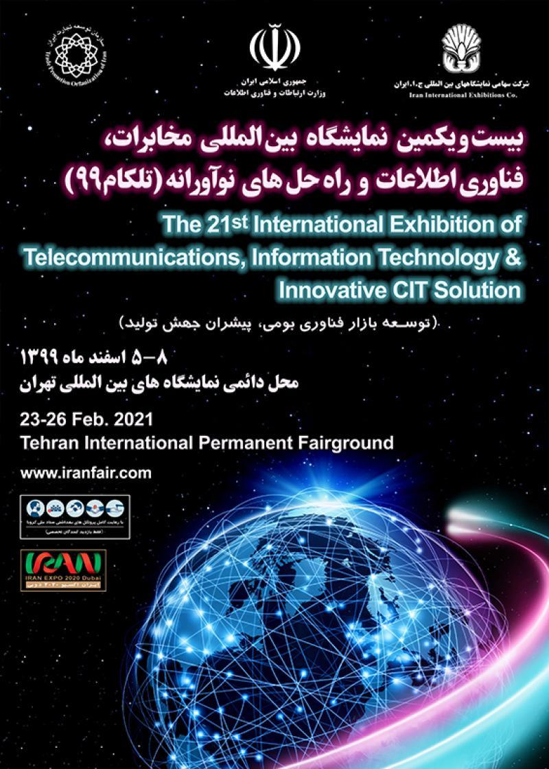 نمایشگاه بین المللی تلکام، صنایع مخابرات و اطلاع رسانی تهران 99
