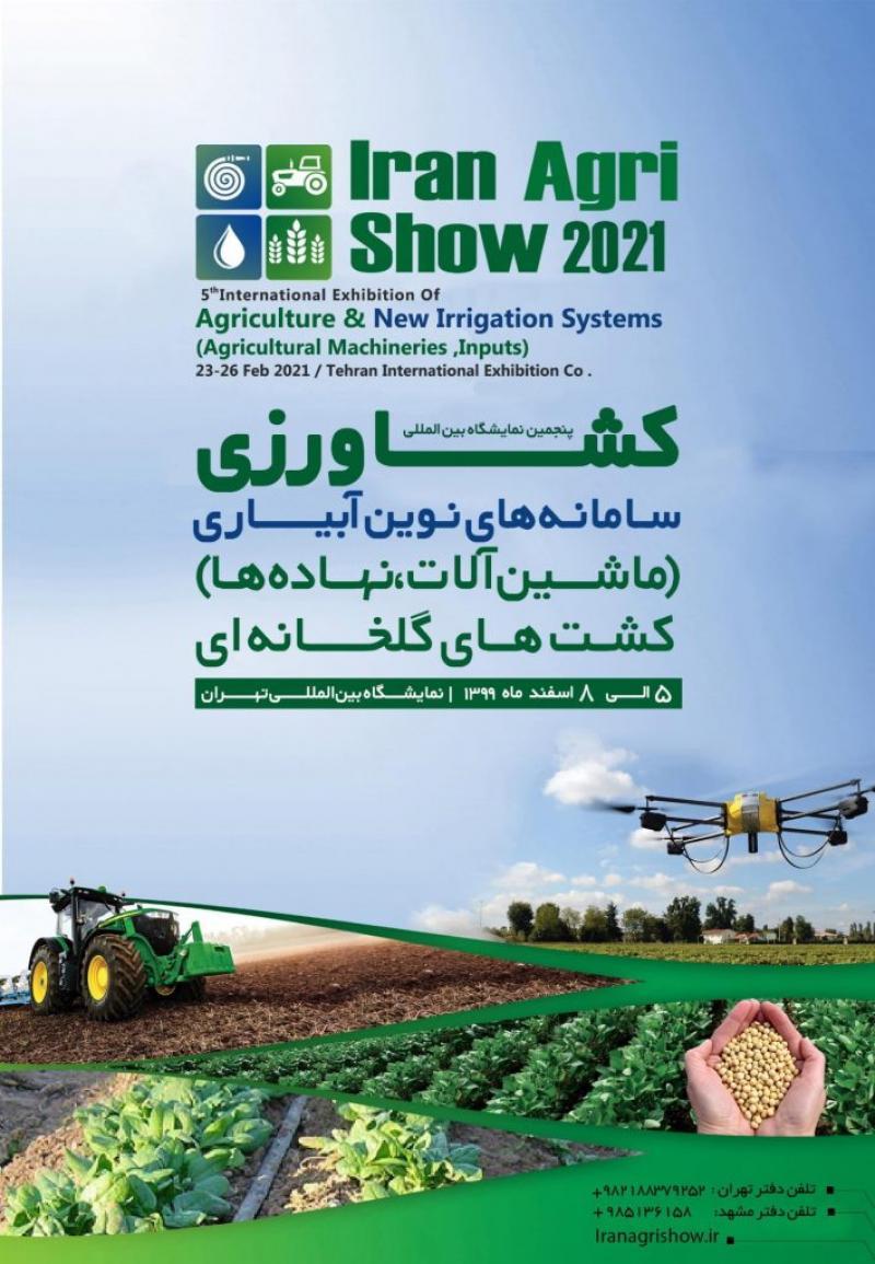 نمایشگاه بین المللی ماشین آلات کشاورزی،نهاده ها و سیستم های نوین آبیاری تهران 99