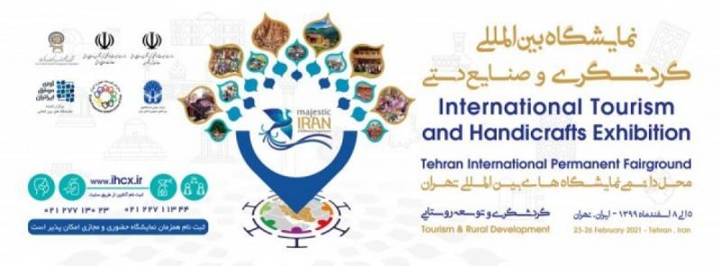 نمایشگاه بین المللی گردشگری و صنایع وابسته تهران 99