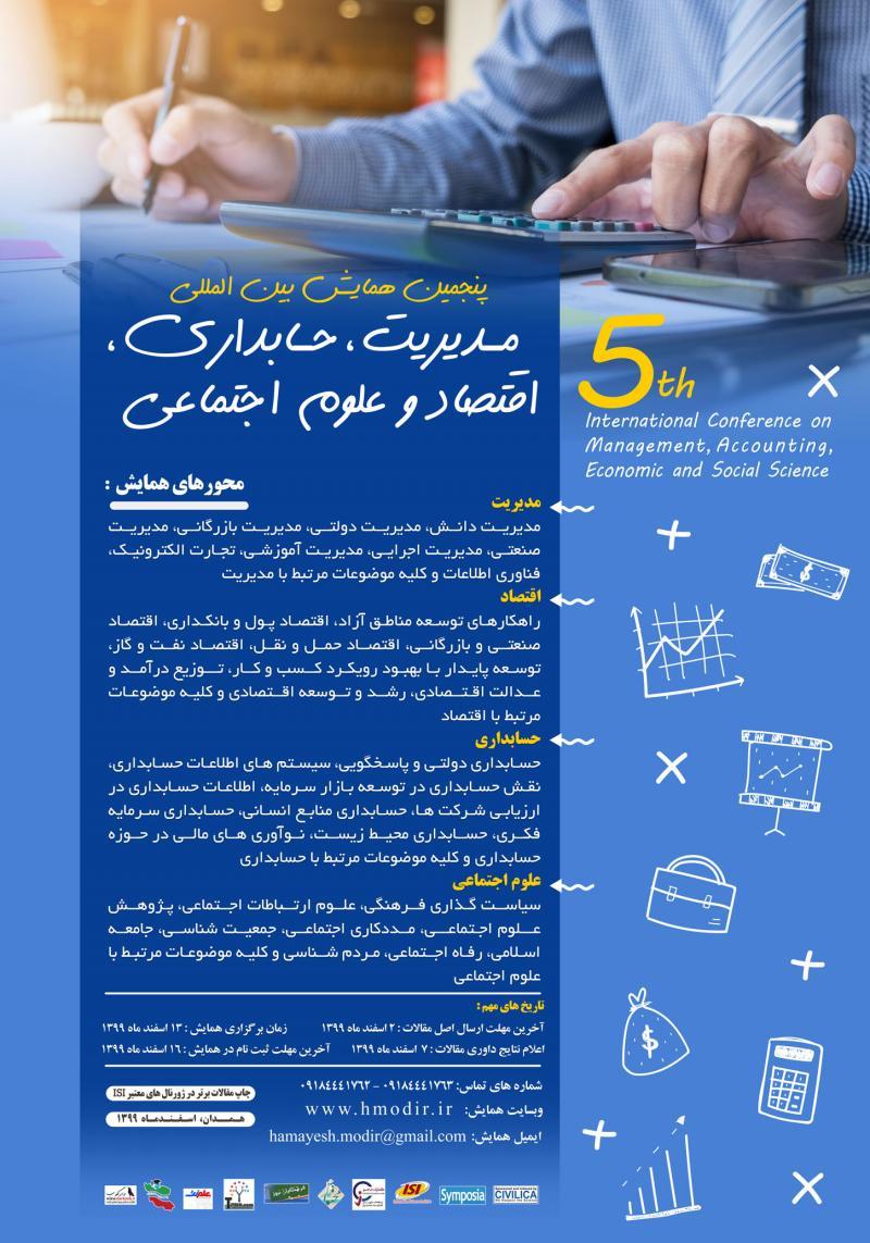 همایش بین المللی مدیریت، حسابداری، اقتصاد و علوم اجتماعی همدان 99