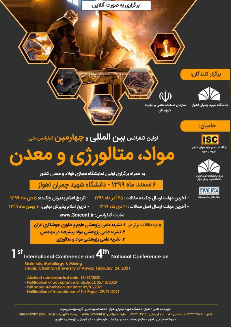 اولین کنفرانس بین المللی و چهارمین کنفراس ملی مواد، متالورژی و معدن اهواز 99