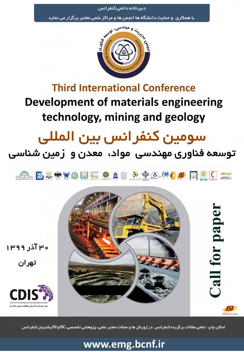 کنفرانس بین المللی توسعه فناوری مهندسی مواد، معدن و زمین شناسی تهران 99
