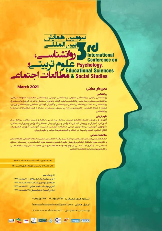 همایش بین المللی روانشناسی، علوم تربیتی و مطالعات اجتماعی همدان 99