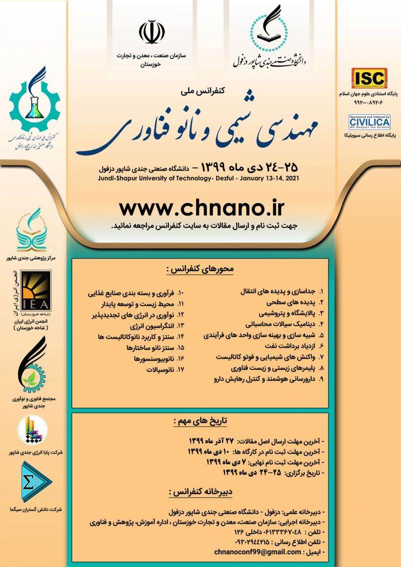 کنفرانس ملی مهندسی شیمی و نانوفناوری دزفول 99