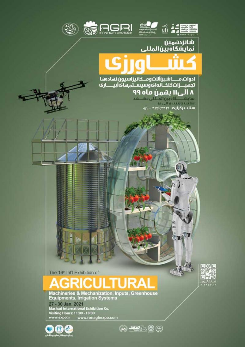نمایشگاه بین المللی کشاورزی، ماشین آلات، نهاده ها و مکانیزاسیون مشهد 99