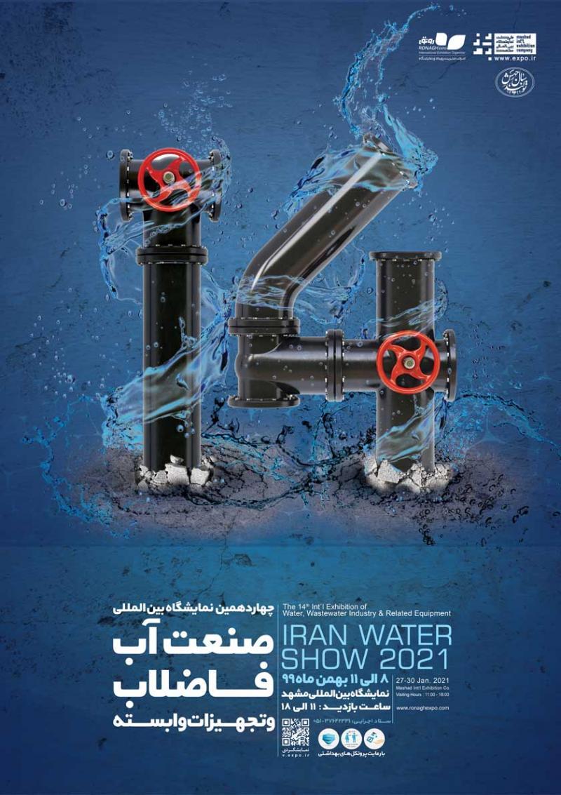 نمایشگاه آب , فاضلاب و تجهیزات وابسته مشهد 99