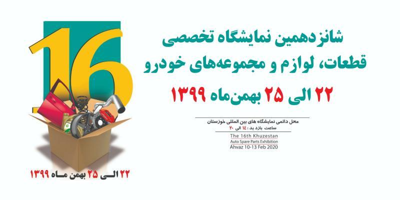 نمایشگاه تخصصی قطعات خودرو و مجموعههای خودرویی سبک و سنگین اهواز 99