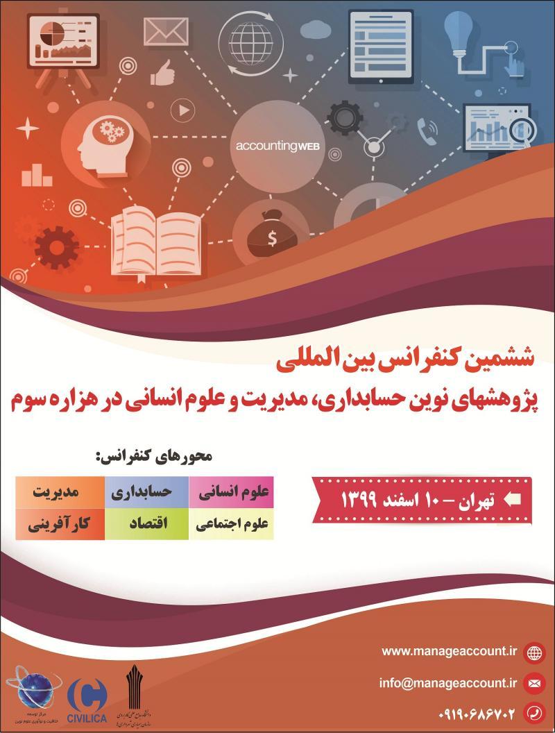 کنفرانس بین المللی پژوهشهای نوین حسابداری، مدیریت و علوم انسانی در هزاره سوم تهران 99