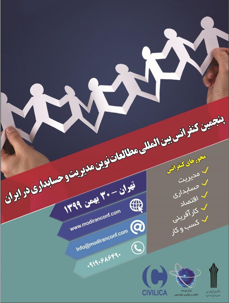 کنفرانس بین المللی مطالعات نوین مدیریت و حسابداری در ایران تهران 99