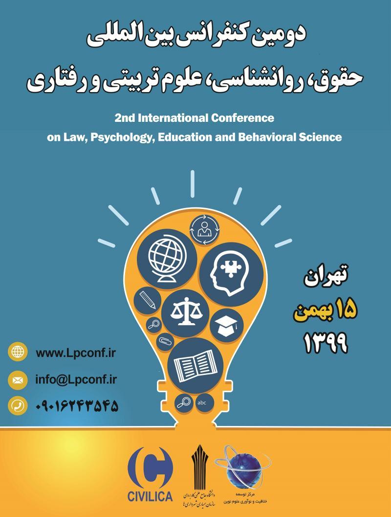 کنفرانس بین المللی حقوق، روانشناسی، علوم تربیتی و رفتاری تهران 99