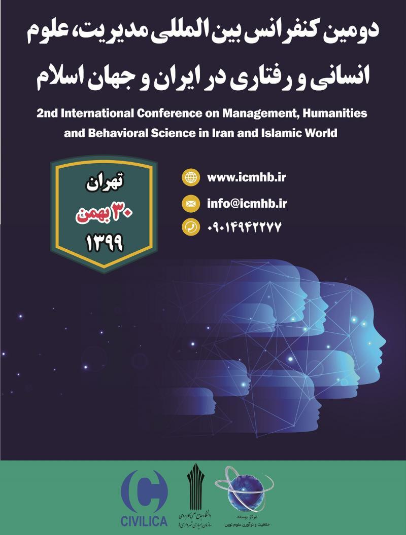 کنفرانس بین المللی مدیریت، علوم انسانی و رفتاری در ایران و جهان اسلام تهران 99