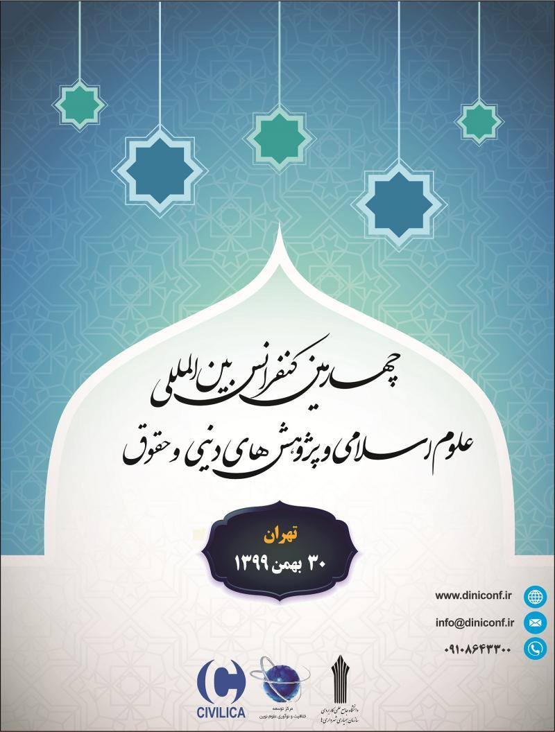 کنفرانس بین المللی علوم اسلامی، پژوهش های دینی و حقوق تهران 99