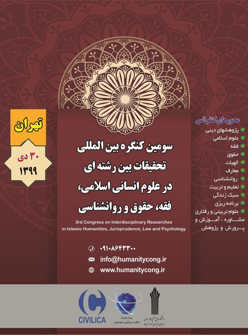کنگره بین المللی تحقیقات بین رشته ای در علوم انسانی اسلامی، فقه، حقوق و روانشناسی تهران 99