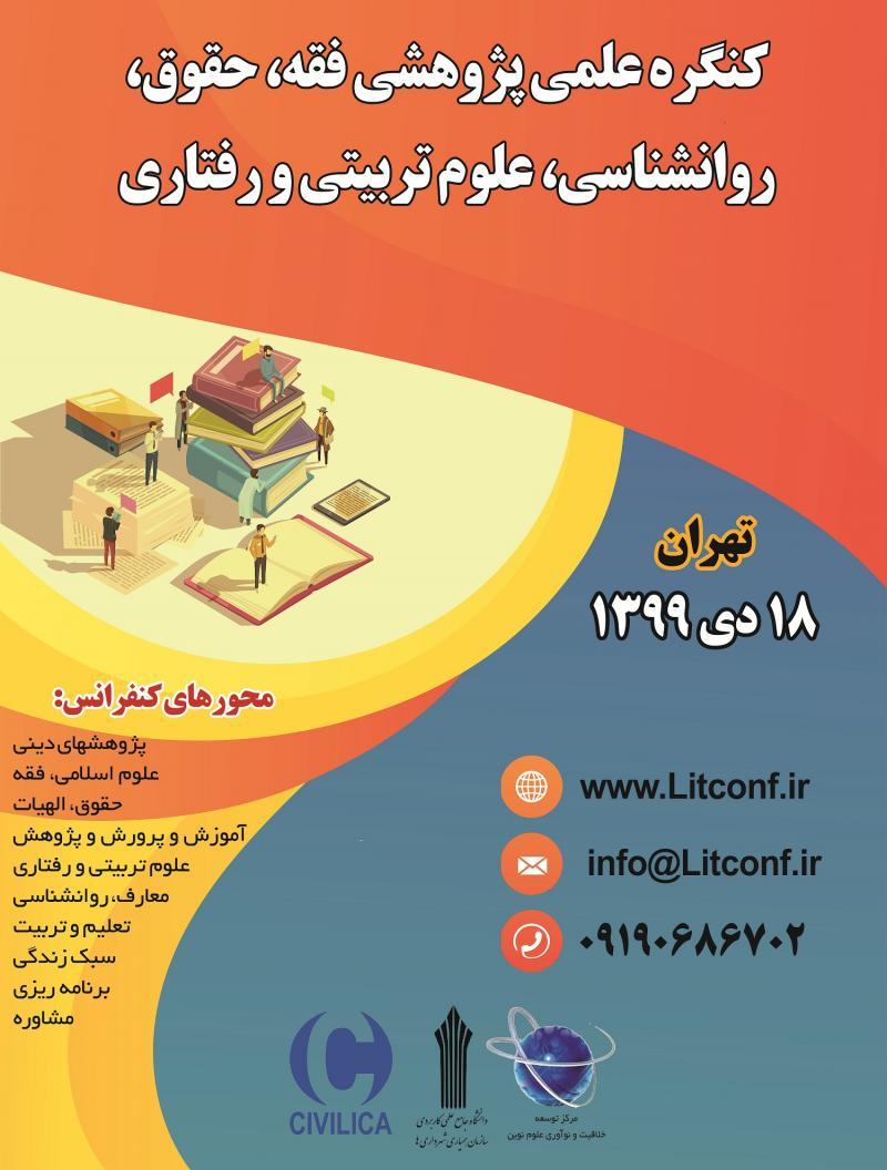 کنگره علمی پژوهشی فقه، حقوق، روانشناسی، علوم تربیتی و رفتاری تهران 99