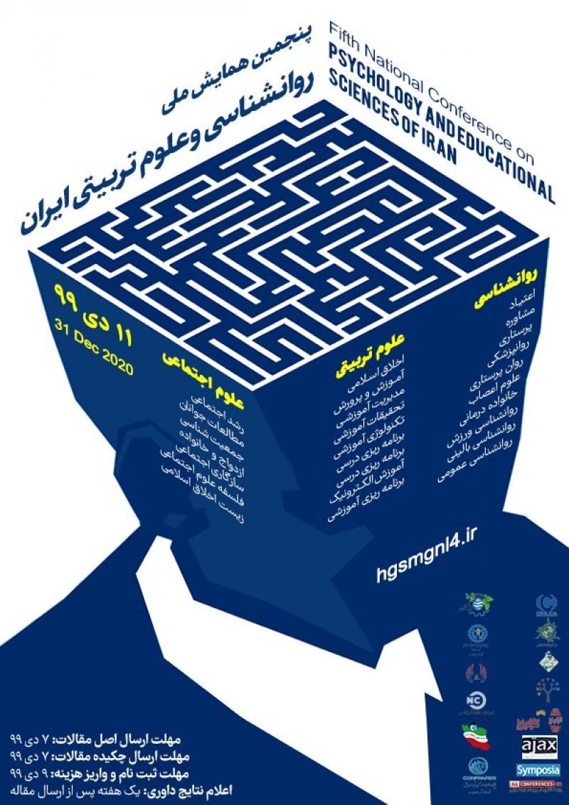 همایش ملی روانشناسی و علوم تربیتی ایران جیرفت 99