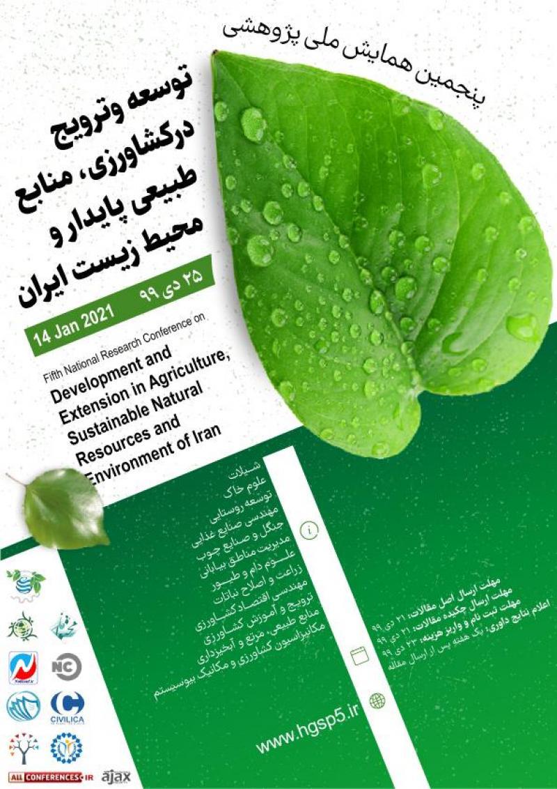 همایش ملی پژوهشی توسعه و ترویج درکشاورزی ،منابع طبیعی پایدار و محیط زیست ایران جیرفت 99